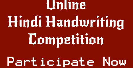 Hindi-handwriting-competition