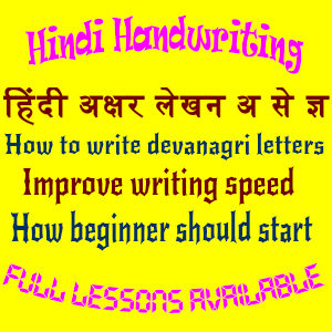 Hindi Handwriting Tutorial