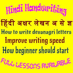 Hindi Handwriting Tutorial
